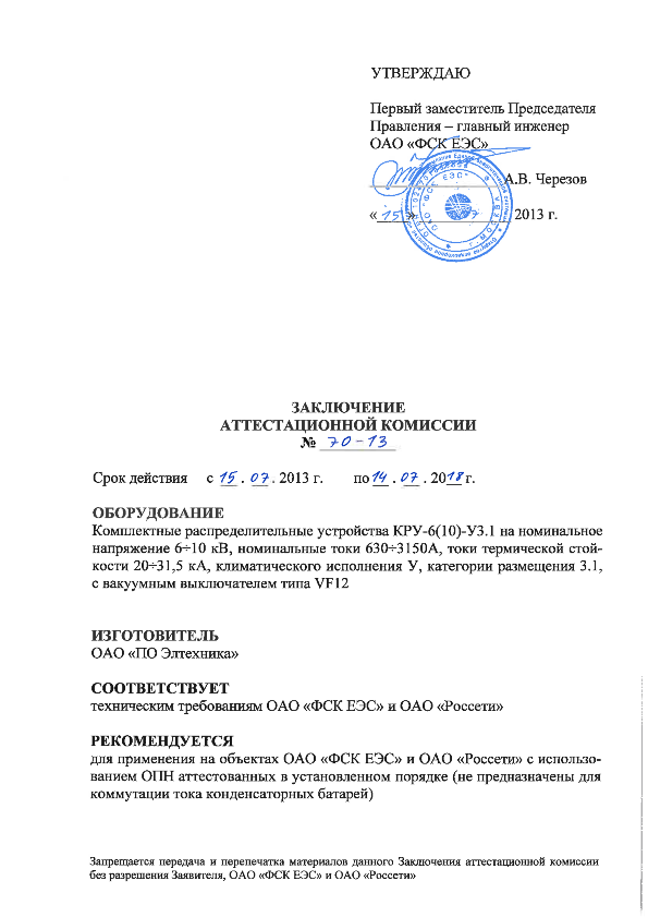 Eltechnica Licenses And Certificates